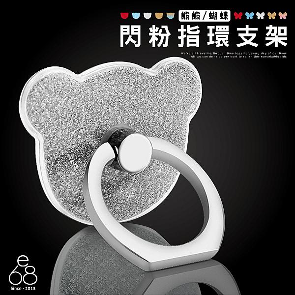 新款! 蝴蝶 熊熊 指環 閃粉 鑽 手機支架 可愛 方便 防掉 指環扣 支架 蘋果安卓 造型 可立 黏貼式