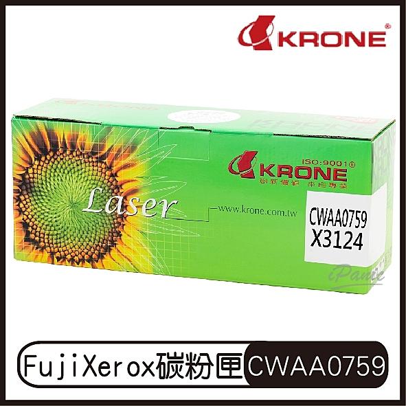 KRONE Fuji Xerox CWAA0759 高品質 環保碳粉匣 3124 碳粉匣