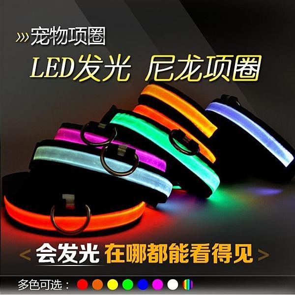 LED寵物發光項圈 狗狗夜光項圈狗圈頸圈 泰迪脖圈金毛狗脖套用品 降價兩天