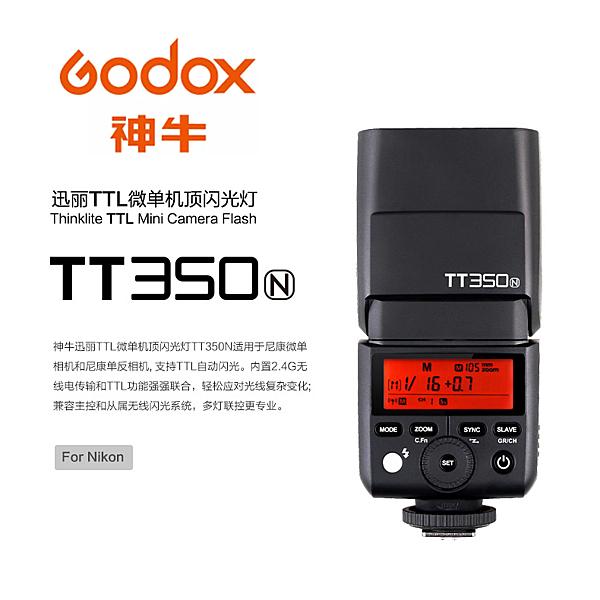 ◎相機專家◎ Godox 神牛 TT350N TTL機頂閃光燈 Nikon 2.4G TT350 閃光燈 X1 送柔光罩 公司貨