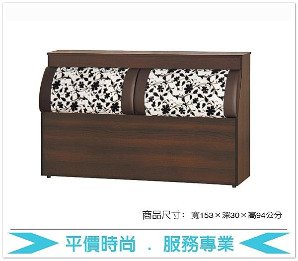 《固的家具GOOD》66-2-AV 胡桃色5尺床頭【雙北市含搬運組裝】