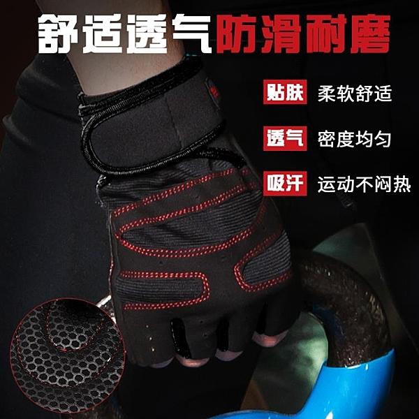 強勁健身手套男女半指運動防滑護腕單杠啞鈴器械訓練引體向上瑜伽 潮流衣舍
