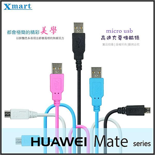 ☆Xmart Micro USB 2M/200cm 傳輸線/高速充電/華為 HUAWEI Ascend Mate/Mate7/Mate8