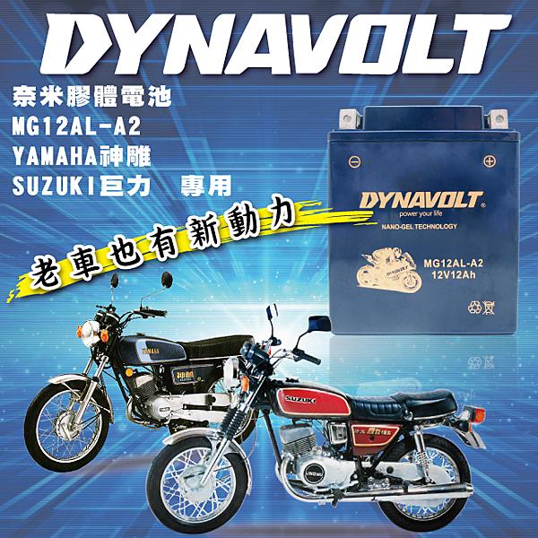 【DYNAVOLT 藍騎士】MG12AL-A2 等同 12N12A-4A-1 / YAMAHA神雕 / SUZUKI巨力 / 川崎 用電瓶