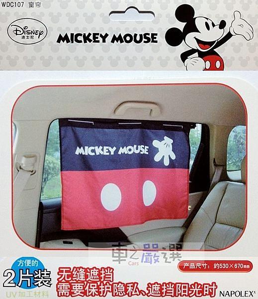 車之嚴選 cars_go 汽車用品【WDC107】日本 NAPOLEX Disney 米奇褲子造型 車用遮陽窗簾(2入)