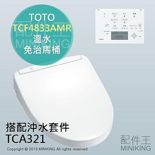 TOTO apricot F3AW TCF4833AMR 免治馬桶 瞬暖便座 自動洗淨 自動掀蓋
