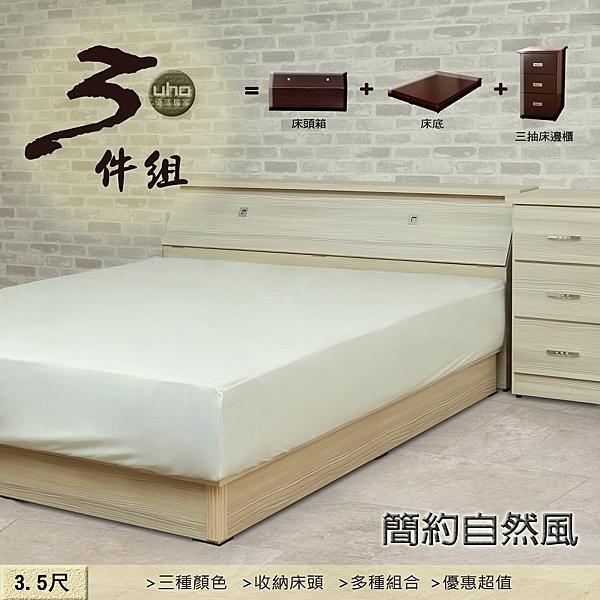 【UHO】DA 沁涼自然風3.5尺單人三件組(床頭箱+簡易床底+三抽床邊櫃)免運送費用