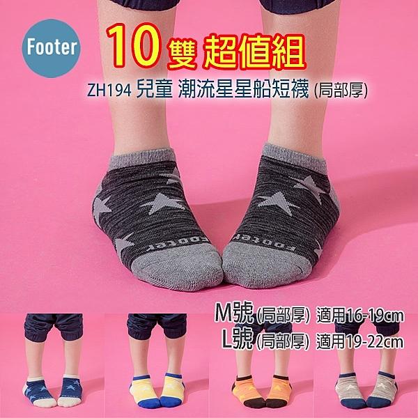 Footer ZH194 (局部厚) 兒童 潮流星星船短襪 10雙超值組;除臭襪;蝴蝶魚戶外
