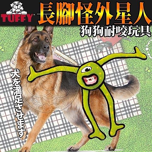 【培菓平價寵物網】美國Tuffy》狗狗耐咬玩具長腳怪外星人