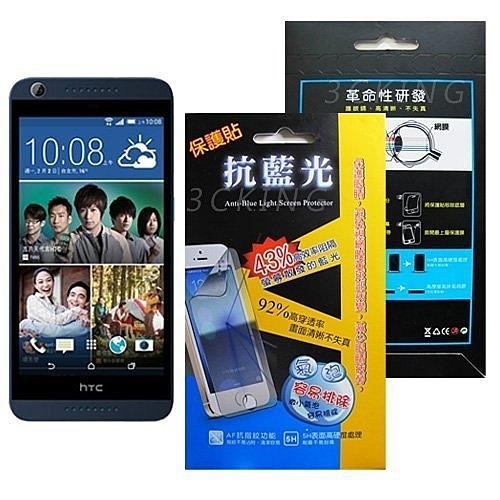 MIT 43%抗藍光保護貼 HTC Desire 626 專用保護貼/保護膜