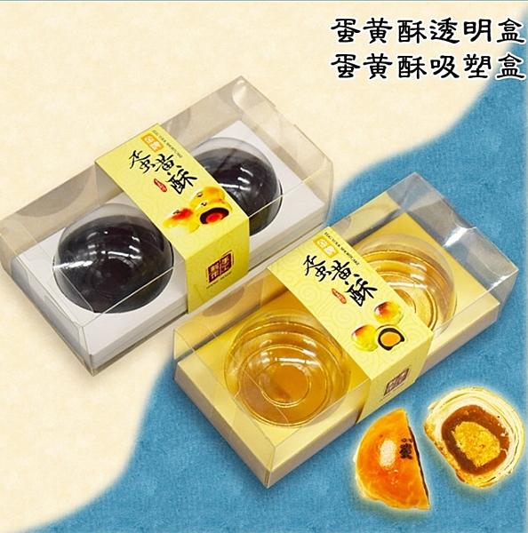 2粒 金色中秋月餅包裝盒 蛋黃酥塑料透明月餅盒【C060】吸塑盒 雪媚娘廣式月餅和菓子鳳梨酥