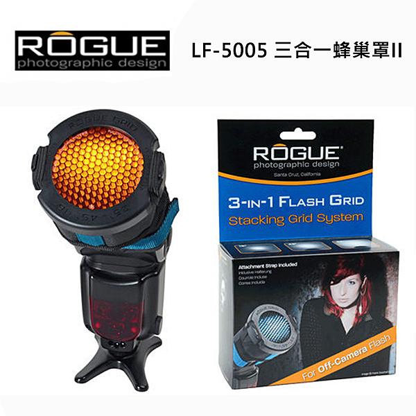 黑熊館 美國 Rogue LF-5005 三合一蜂巢罩II 蜂巢罩 附三片濾色片 適用閃光燈