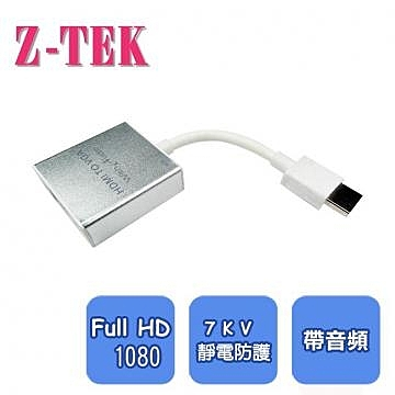 Z-TEK HDMI 轉 VGA with Audio 轉接線 ZY033