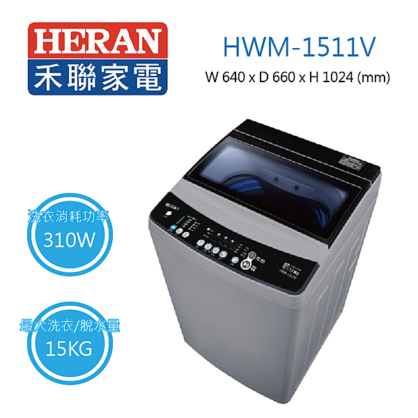 【HERAN禾聯】15公斤 白金級不鏽鋼內槽 DD直驅變頻洗衣機 HWM-1511V (送基本安裝)