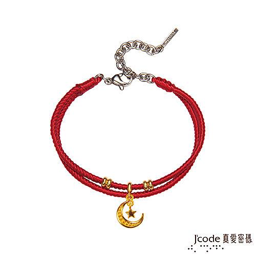 J'code真愛密碼 天秤座守護-彎月星星 黃金紅繩手鍊