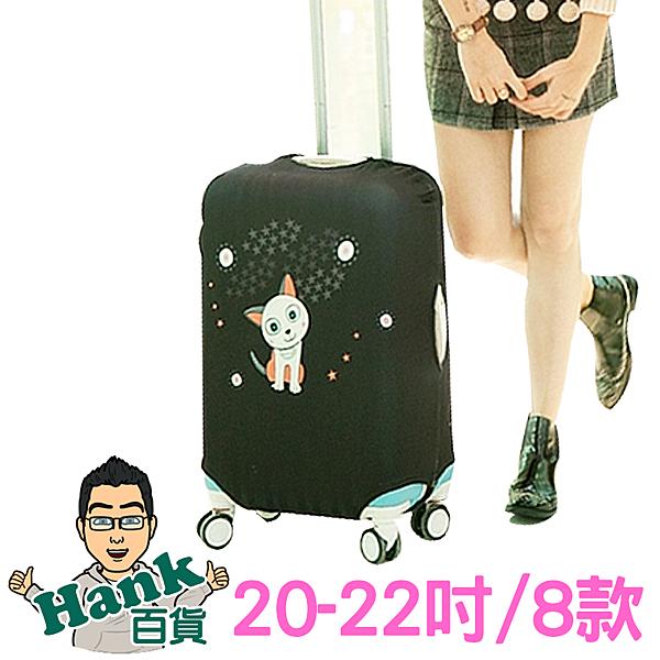 「指定超商299免運」20-22吋 卡通款超彈力行李防塵套 行李箱保護套【F0209】