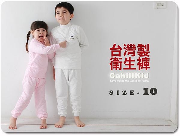【Cahill嚴選】小乙福三層棉衛生長褲- 10號(9-10歲)