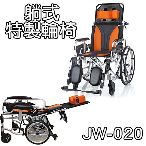 輪椅 特製 躺式 鋁合金 均佳 JW-020 好禮六選一