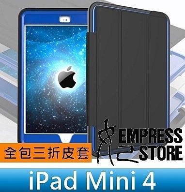 【妃航】iPad mini 4 超薄 商務 全包 多層 三折/支架/休眠 PU 防摔/防震 平板 皮套/保護套/保護殼