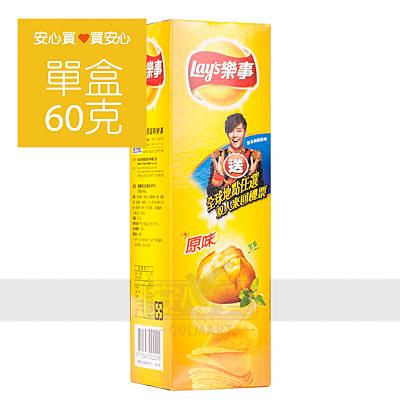 【樂事】洋芋片意合包原味60g/盒