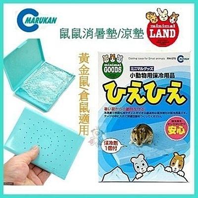 *WANG*日本Marukan鼠鼠消暑墊/涼墊(黃金鼠/倉鼠適用) RH-570 -512844