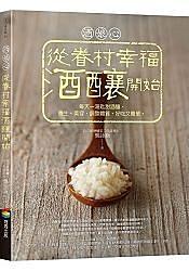 酒娘心:從眷村幸福酒釀開始:每天一湯匙甜酒釀,養生、美容、調整體質,好吃又...