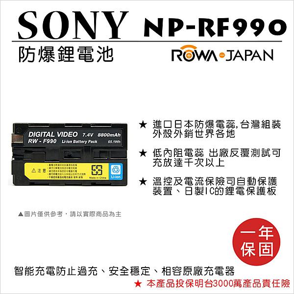 攝彩@樂華 FOR SONY NP-F990 鋰電池 NPF990 F990 一年保固 DSC-S780 W190