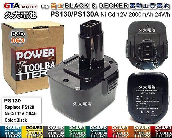 【久大電池】 百工 BLACK & DECKER 電動工具電池 PS130 PS130A 12V 2000mAh