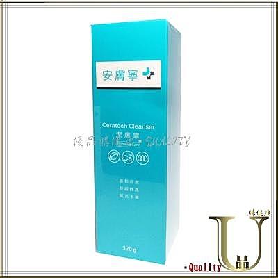 【優品購健康 UPgo】安膚寧 潔膚露 320g