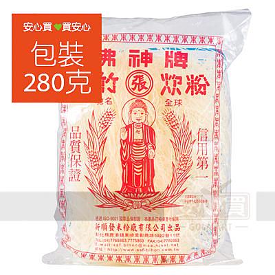 【佛神牌】新竹炊粉,280g/包