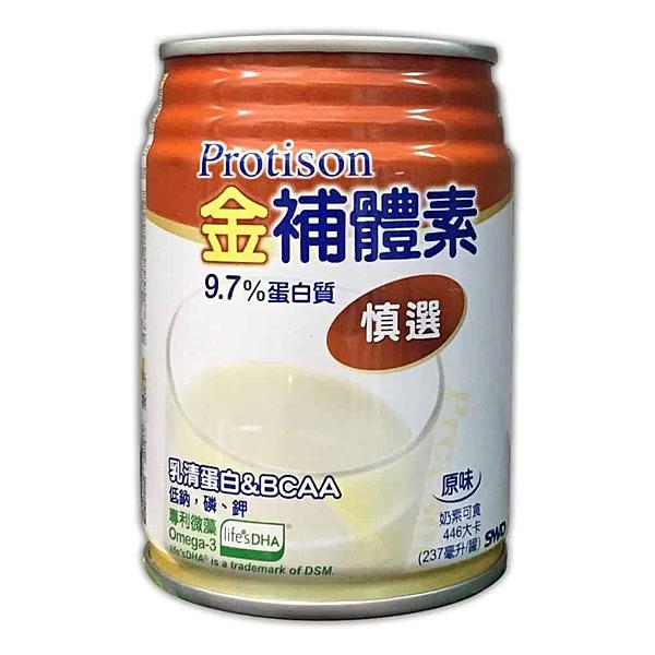 金補體素 慎選濃縮營養配方9.7%蛋白質 24瓶/箱 加贈2瓶◆德瑞健康家◆