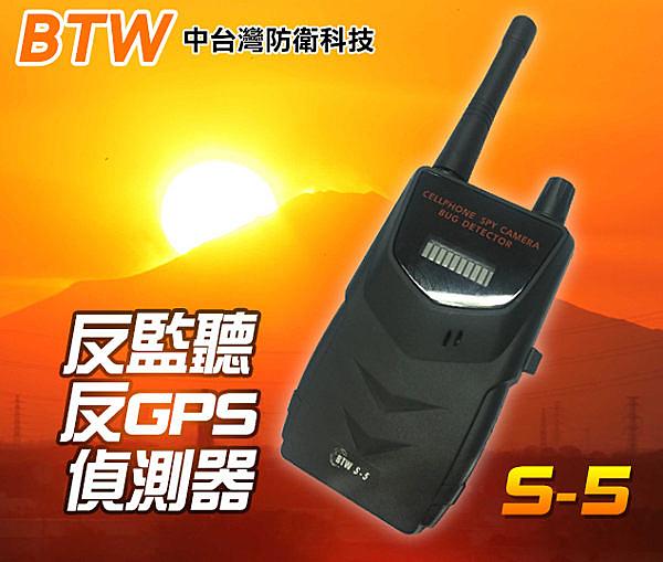 【北台灣防衛科技】國安單位BTW S-5專業防竊聽防GPS追蹤器防針孔偷拍防針孔攝影機偵測器