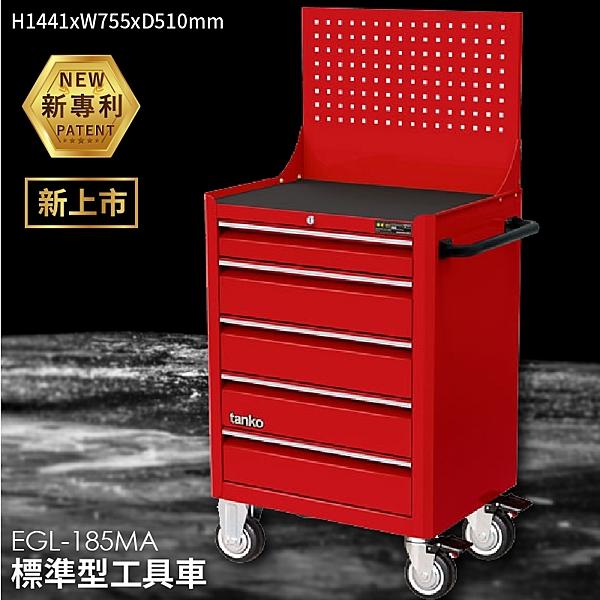 【天鋼】EGL-185MA 標準型工具車 工具櫃 刀具抽屜 分類櫃 刀具盤 刀具架 刀具座 刀套