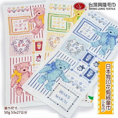 日本狗印花純棉童巾/小毛巾 (單條)【台灣興隆毛巾專賣*歐米亞】