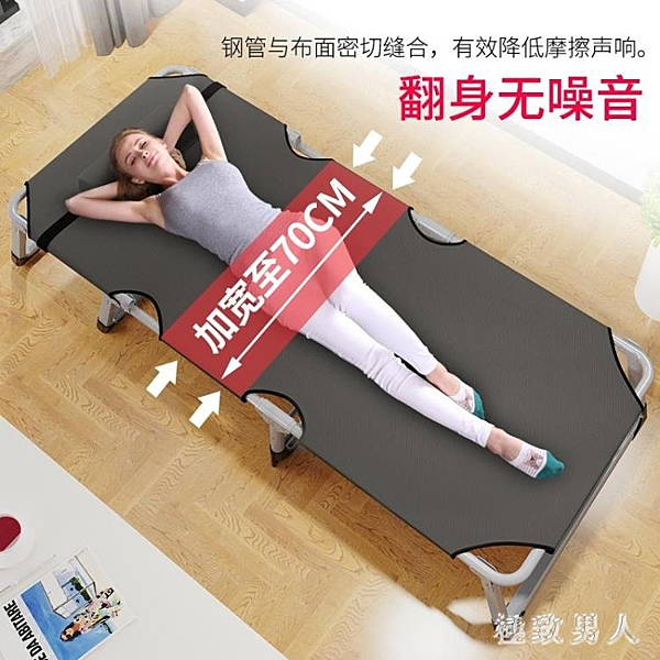 折疊床 單人簡易行軍家用陪護成人便攜睡椅辦公室午休午睡床TA1260【極致男人】