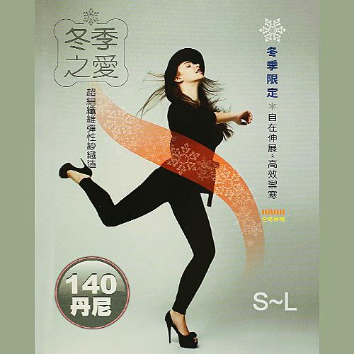 【衣襪酷】保暖九分彈性褲襪 冬季之愛 高效禦寒 台灣製 琨蒂絲