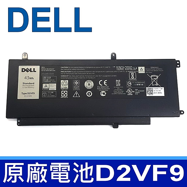 DELL D2VF9 3芯 原廠電池 Inspiron 15 N7547 N7548 N7548 5000 7000 7547 7548 Vostro 14 5459 V5459