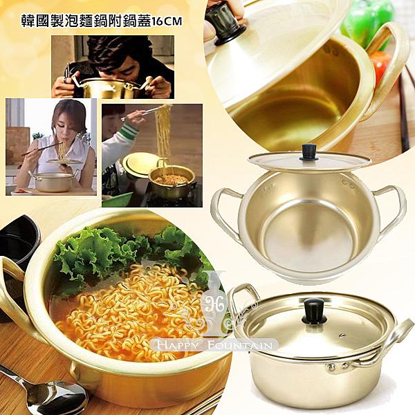 韓國製 泡麵鍋 附鍋蓋 16cm