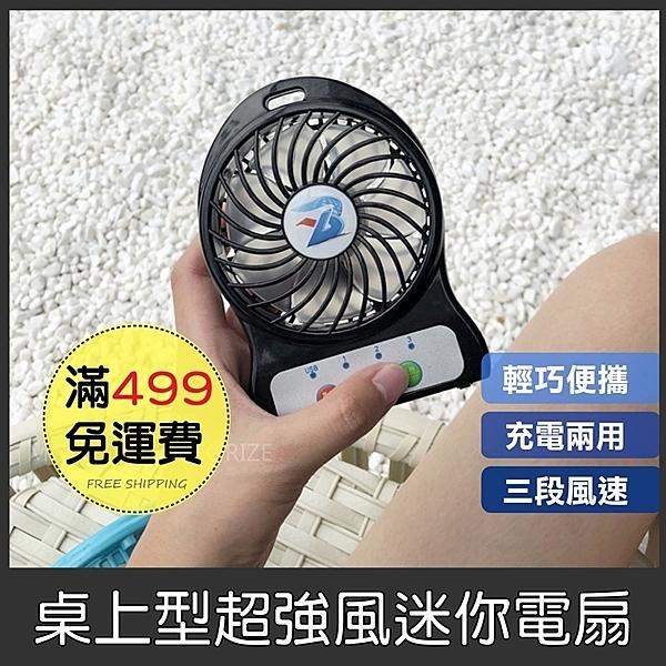 GS.Shop 2018最新款 颶風版 超強風力 實品拍攝 USB充電 電風扇 迷你風扇 小風扇 消暑 隨身風扇 芭蕉扇