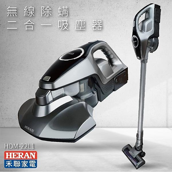 官方授權經銷【HERAN】HDM-22L1 無線除螨二合一吸塵器 可水洗MIF濾網 居家清潔 兩段吸力 生活家電