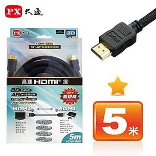 《鉦泰生活館》大通 HDMI高畫質影音線5米(HDMI-5MM)