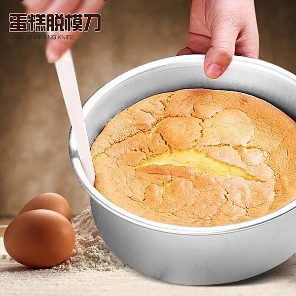 蛋糕脫模刀~NO135塑料刮刀 戚風蛋糕脫模刀 不沾黏 烘焙用品《八八八e網購