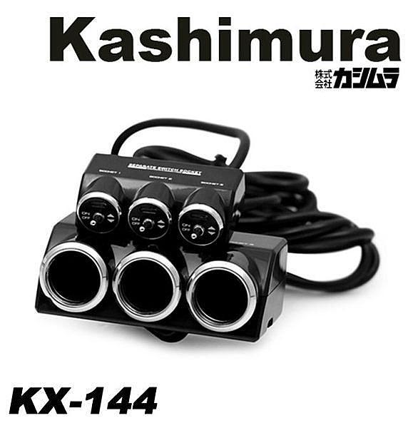 車之嚴選 cars_go 汽車用品【KX-144】日本 Kashimura 3孔延長線開關式 LED藍光 點煙器 電源插座擴充插座