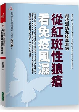謝松洲談免疫風濕病:從紅斑性狼瘡看免疫風濕