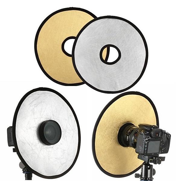 【EC數位】 二合一 30CM 金銀中空反光板 中空鏡頭反光板 反光板 柔光板 柔光罩 離機閃