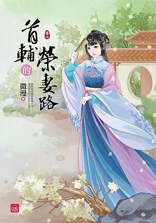 首輔的榮妻路(三)