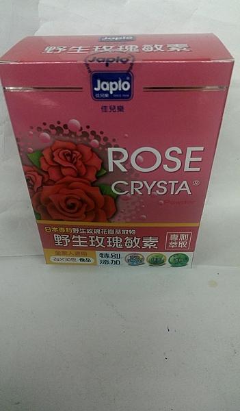 佳兒樂 野生玫瑰敏素粉 2g*30包(盒)*10盒