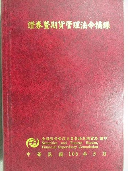 【書寶二手書T8/法律_C2Y】證券暨期貨管理法令摘錄_民106
