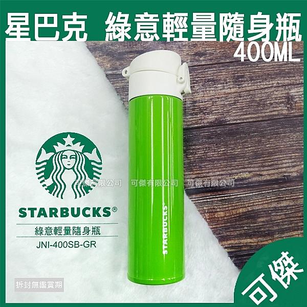 星巴克 Starbucks 綠意輕量隨身瓶 保溫瓶 400ML 不鏽鋼 隨身瓶 隨行杯 全新 保證正品 周年慶優惠 可傑