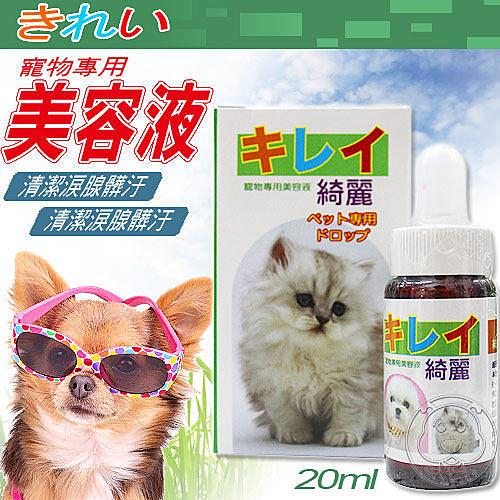 【 培菓平價寵物網 】綺麗》犬貓專用淚腺美容液20ml(寵物神采煥發)